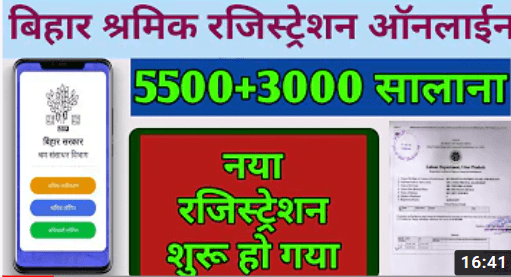 Shramik Registration Bihar Apply Online Mazdoor Registration