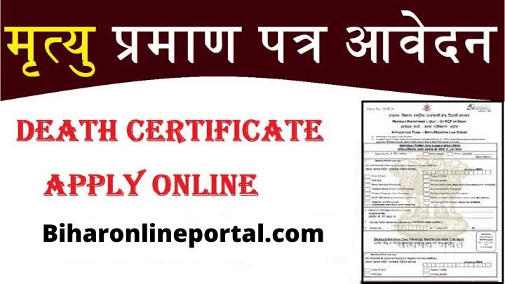 Death Certificate Online Apply In Bihar Death certificate Kaise Banaye
