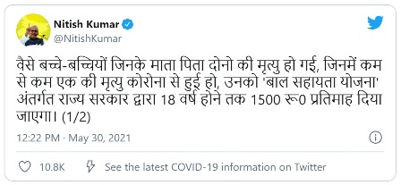 Bihar Bal Vikas Sahayata Yojna 2021