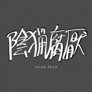 Inryo-Fuen - Early Works 1980-82 - EM1127LP - EM RECORDS