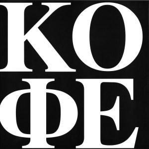 Kofe - Balance / Computer - BAP125 - BORDELLO A PARIGI