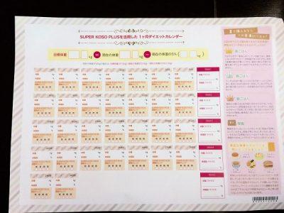 スーパー酵素プラス、カレンダー