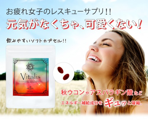 女性の疲労対策サプリメント「ヴァイタリス」