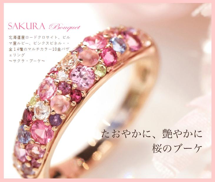 日本人女性を華やかに見せる桜モチーフのリング