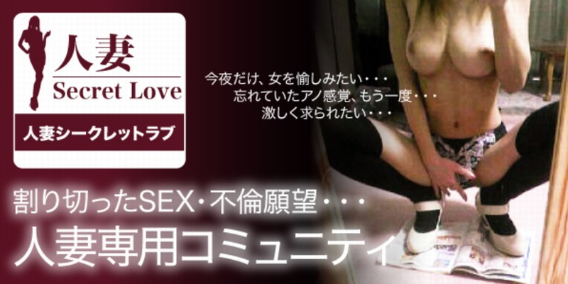 人妻・熟女専門無料出会い系サイト 人妻シークレットラブ