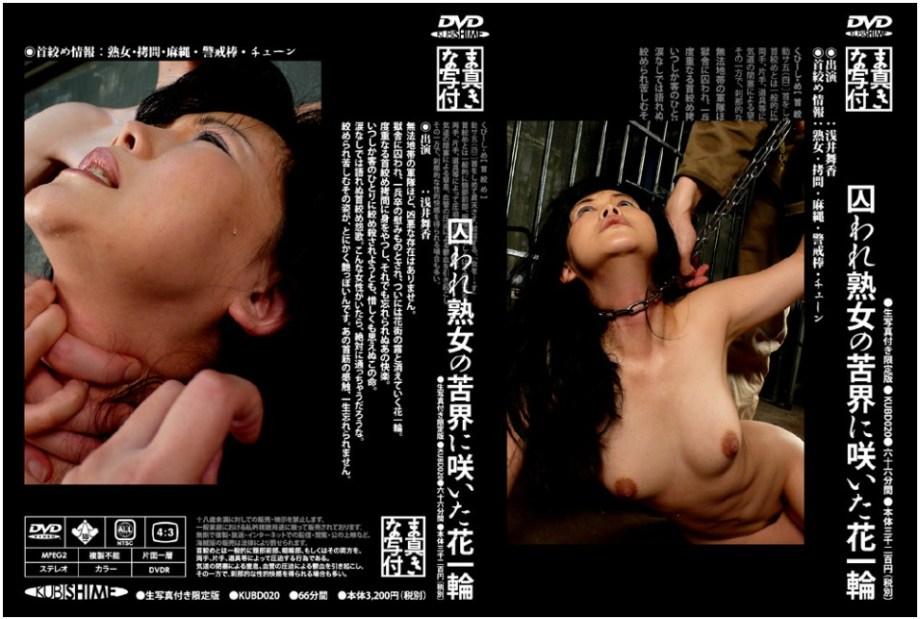 首絞め拷問地獄!喉元に喰い込む男の野太い指先でのマジ絞めに悶絶する囚われ熟女 浅井舞香