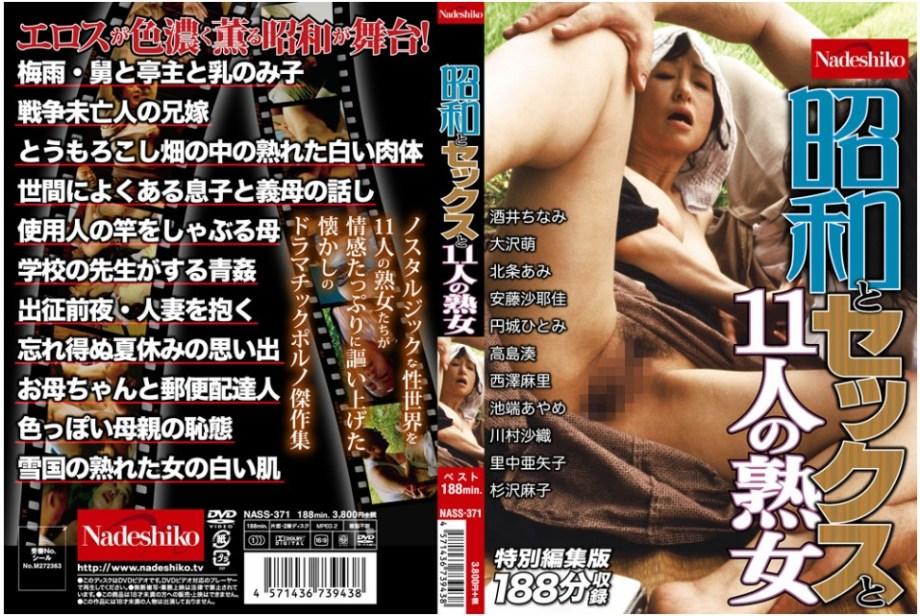 ノスタルジックなエロチシズム昭和の熟女の情事 エロスが色濃く薫る昭和が舞台!