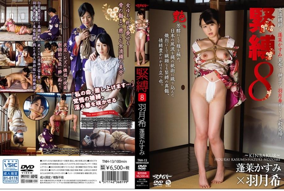 女緊縛師 蓬莱かすみが着物女性を縛り上げる芸術的緊縛レズプレイ!