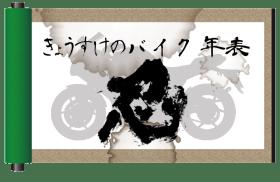 バイク年表