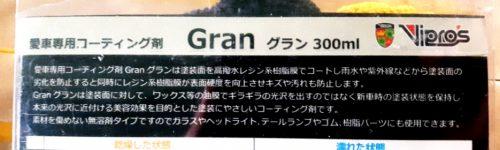 グラン vipros