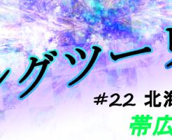 2017ロングツーリング22