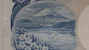 1000円 富士山