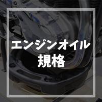 オイル規格_アイコン