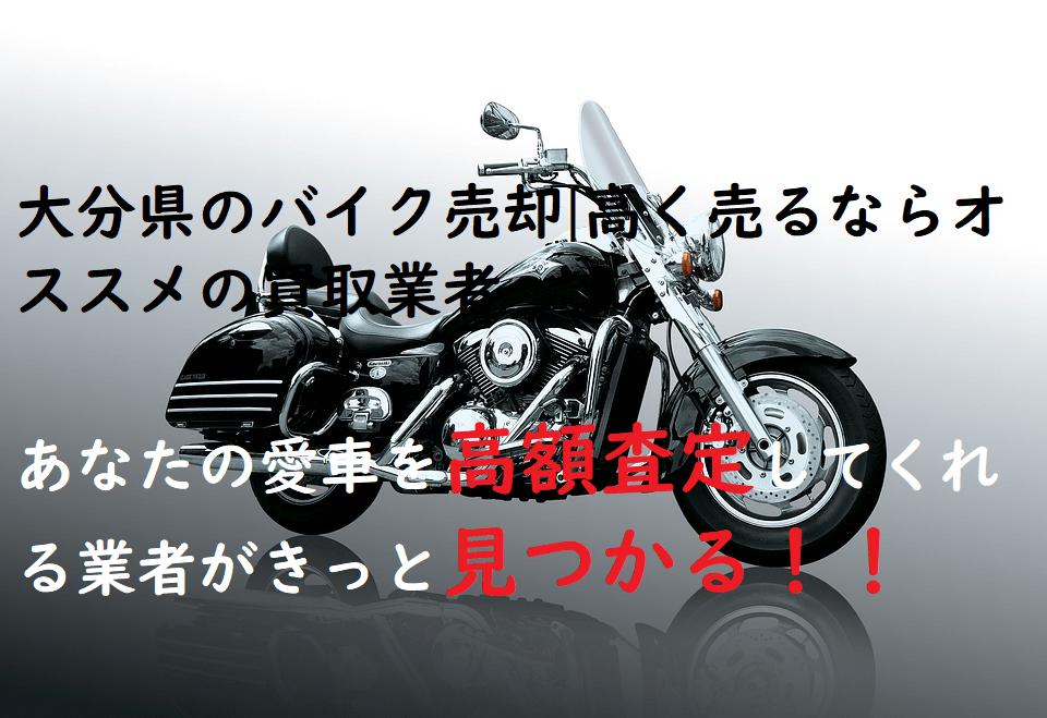 大分県のバイク売却 高く売るならオススメの買取業者