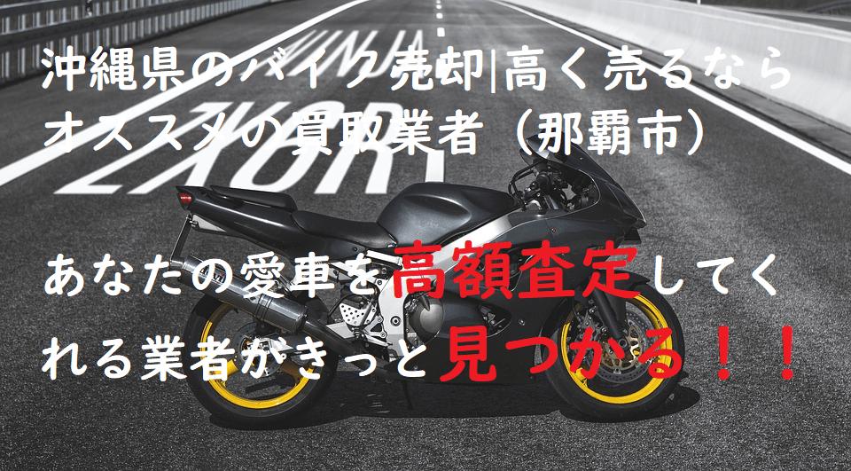 沖縄県のバイク売却 高く売るならオススメの買取業者(那覇市)