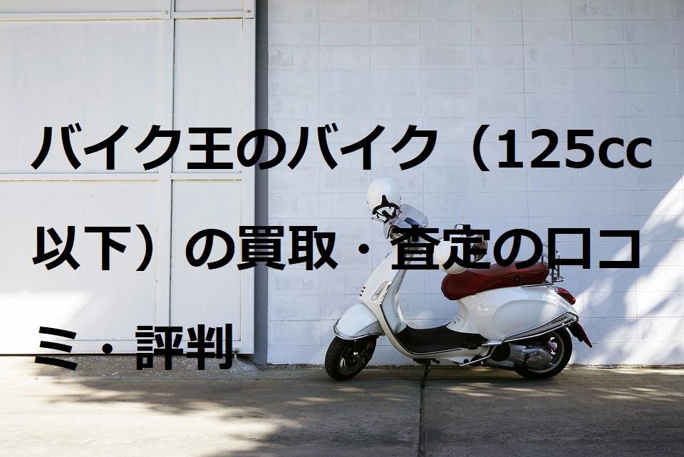 バイク王のバイク(125cc以下)の買取・査定の口コミ・評判