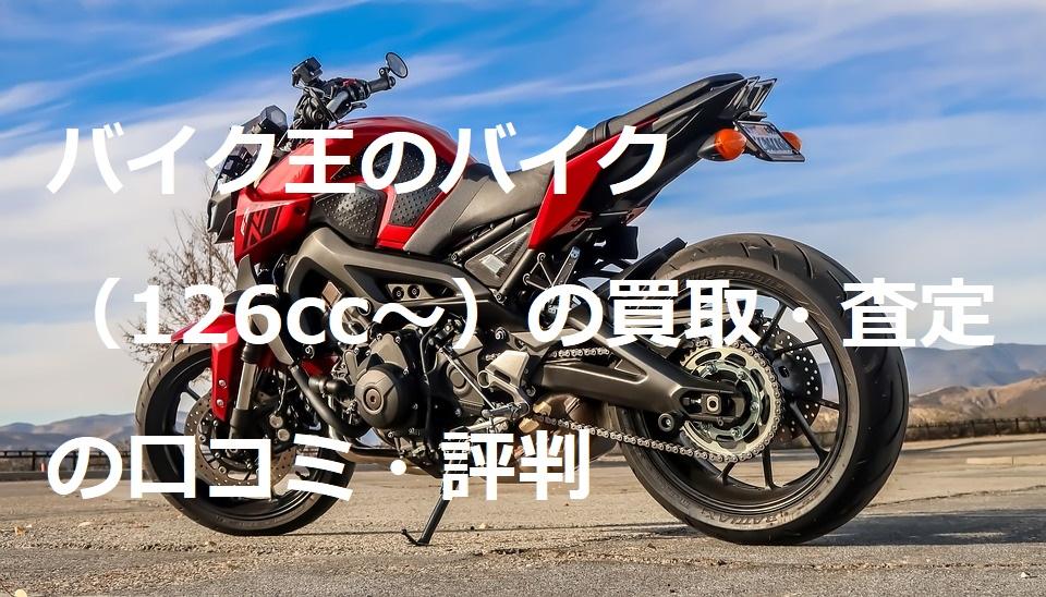 バイク王のバイク(126cc~)の買取・査定の口コミ・評判