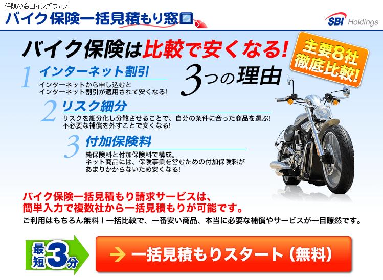 バイク保険一括見積もり窓口