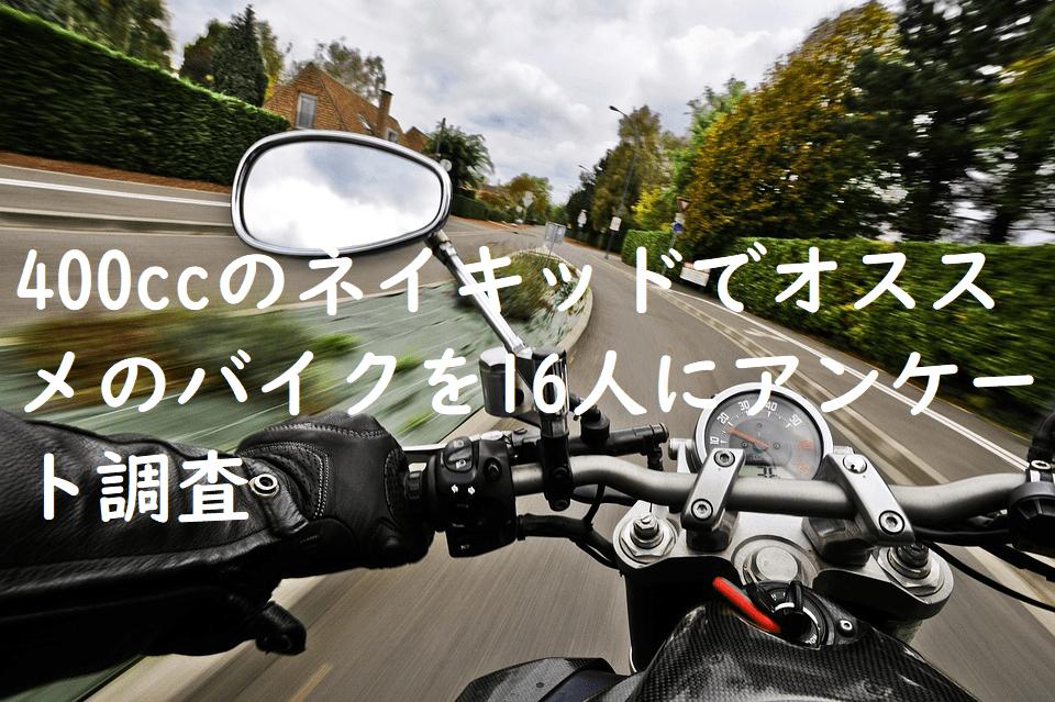 400ccのネイキッドでオススメのバイクを16人にアンケート調査
