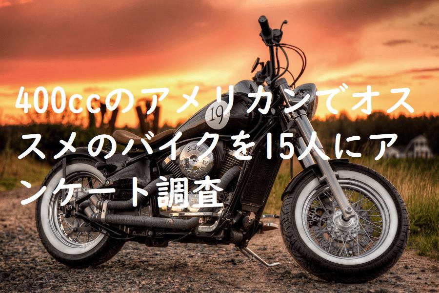 400ccのアメリカンでオススメのバイクを15人にアンケート調査