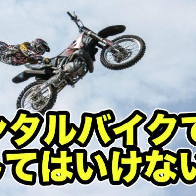 レンタルバイクでやってはいけない禁止行為って知ってる?