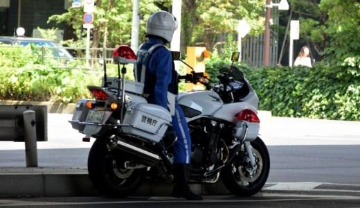 これで一発免停?どんなバイク違反が一発免停になるかを徹底解説!