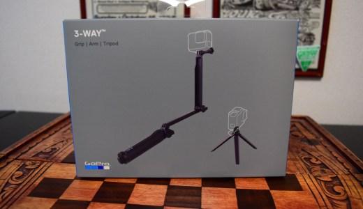 GoPro 3-Way の使い方徹底解説!