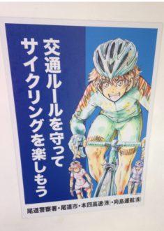 Screen Shot 2019 05 29 at 11.12.50 AM e1559157604854 - Bikes, Bridges and Bullet Trains: Riding Japan's Shimanami Kaido route