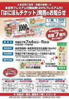 はにぽんチケット.jpg