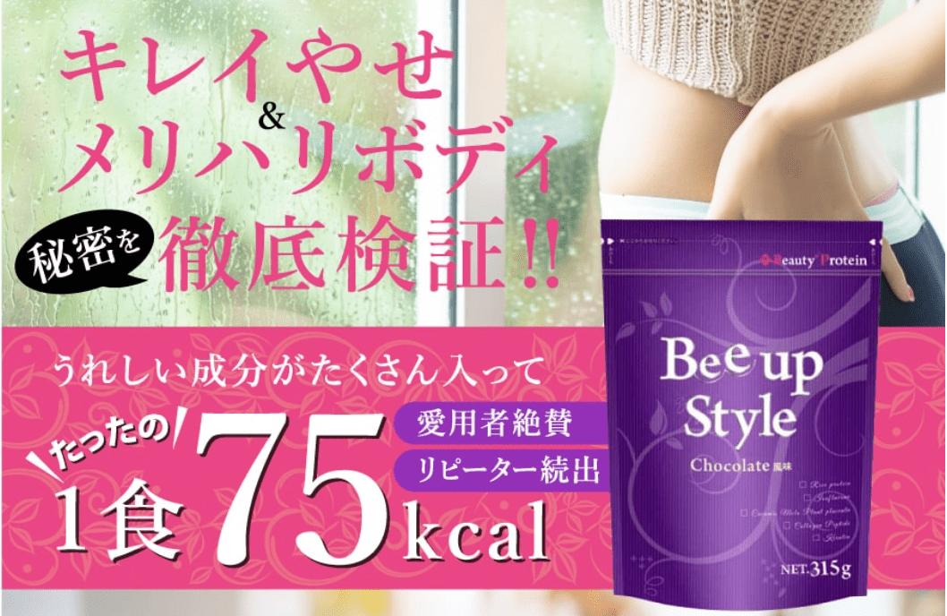 ビーアップスタイル(Bee up Style)