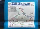 Hokkaido Bekkaicho 2
