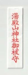 YudonosanOmamori