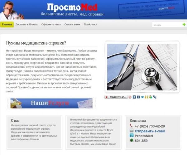Медсправка на работу Онлайнмагазин Москва