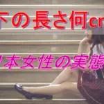 日本人女性の股下の長さは平均何cm?脚を伸ばす方法も公開中!