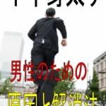 【保存版】男性の下半身太りの【原因】と【解消法】を詳しく解説!