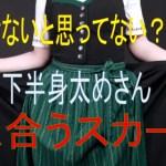 【最新秋冬】下半身デブさんに似合う【スカート】とは?