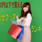 脚痩せグッズ【3,000円以下で買える】おすすめ商品ランキング!