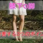 【膝下O脚の治し方】ストレッチと歩き方で簡単に改善できる!
