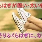 脚痩せのお悩み解決!ふくらはぎが固い・太いを解決する方法とは?