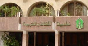 كلية اللغات والترجمة جامعة الأزهر