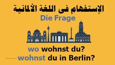 الإستفهام و صيغ السؤال فى اللغة الألمانية Die Frage