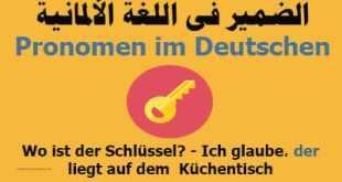 الضمير فى اللغة الألمانية 1Pronomen im Deutschen