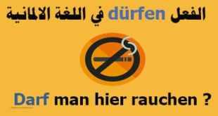 الفعل dürfen في اللغة الالمانية