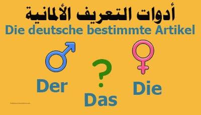 أدوات-التعريف-الألمانيةDie-deutsche-bestimmte-Artikel