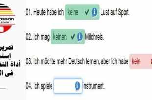 تمرين على إستعمال أداة النفى Kein فى الألمانية