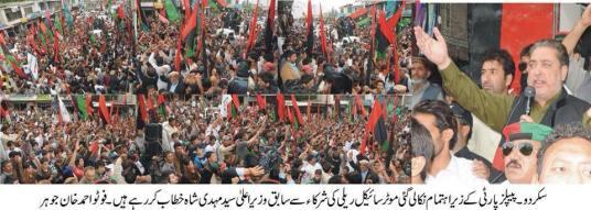 PPP Gilgit Baltistan