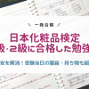 日本化粧品検定1級・2級合格した私の勉強法