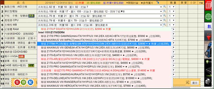 CPU + 主機板 介紹 – Binary Wu 網誌