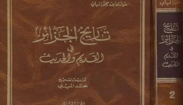 تَاريخ الجَزائر في القَديم والحَديث: الجزء الثاني