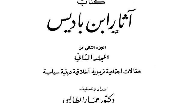 كتاب آثار ابن باديس (المجلد الثاني: مقالات اجتماعية تربوية أخلاقية دينية سياسية ج2)